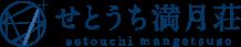 香川県 高松 瀬戸内 満月荘 せとうち まんげつそう setouchi mangetsuso